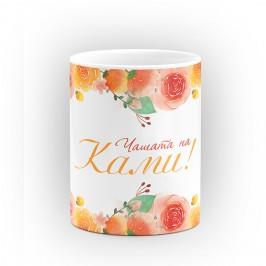 "Чаша ""Чашата на"" - подарък за Цветница"