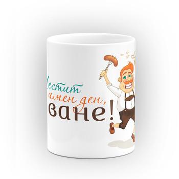 """Чаша """"Честит имен ден"""" - подарък за Ивановден"""