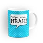"""Чаша """"Разбра ли за"""" - подарък за Ивановден"""