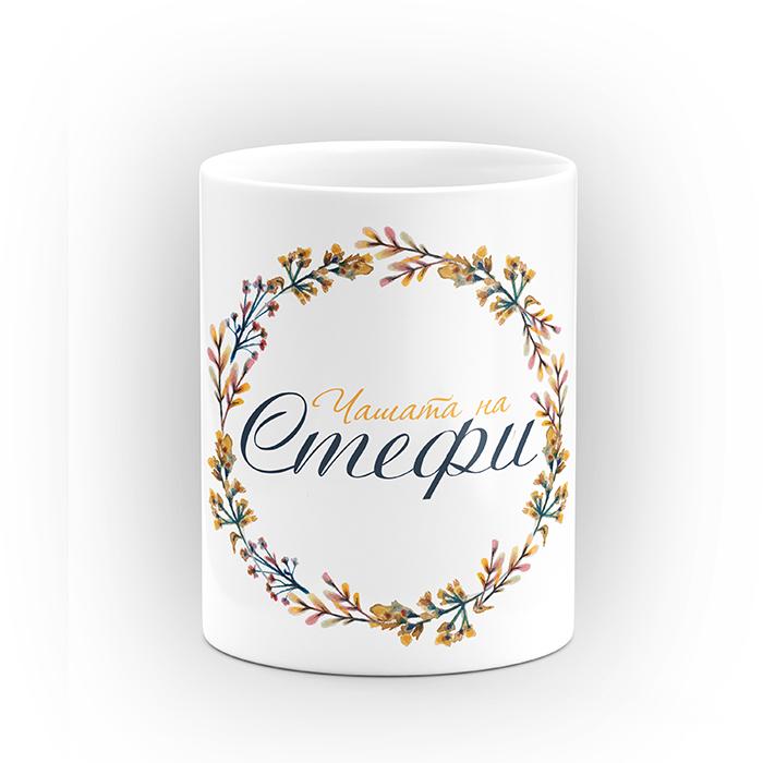 Чаша с венец и изписано име по Ваш избор - подарък за Стефановден