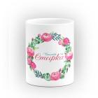 Чаша с венец от рози и изписано име по Ваш избор - подарък за За Стефанов ден
