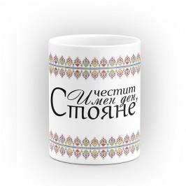 """Чаша """"Честит имен ден"""" - подарък за Стефановден"""