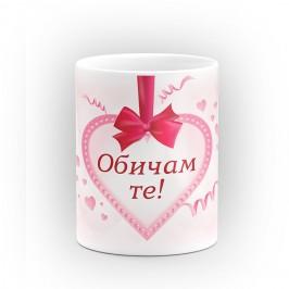 """Чаша с надпис """"Обичам те!"""" в сърце - подарък за Свети Валентин"""