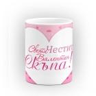 """Чаша с надпис  по ваш избор """"Честит Свети Валентин!"""" в голямо сърце - подарък за Свети Валентин"""