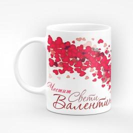 """Чаша с надпис """"Честит Свети Валентин!""""  и много сърца - подарък за Свети Валентин"""