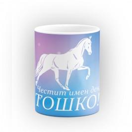 "Чаша ""Честит имен ден"" - подарък за Тодоровден"