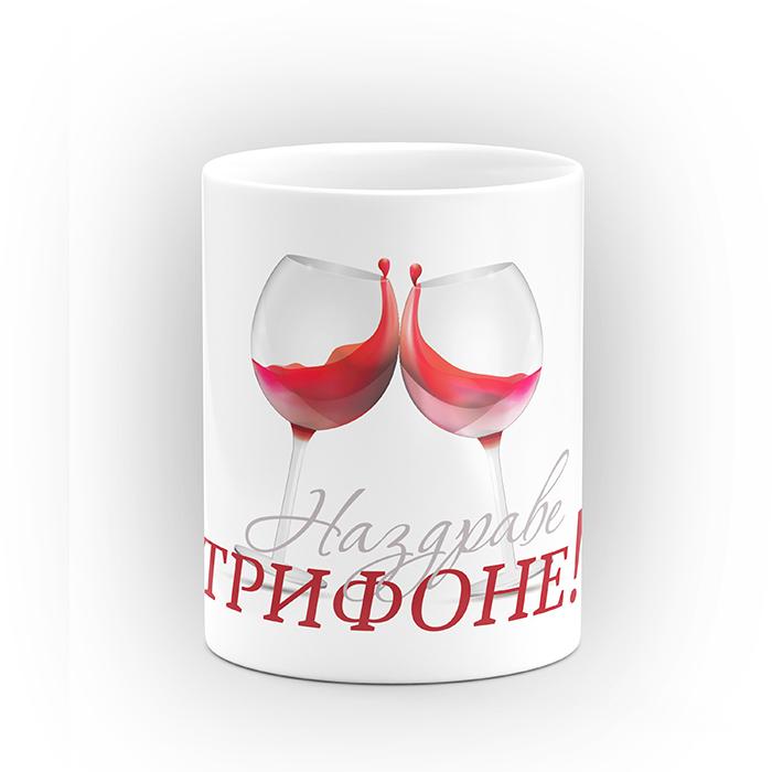 """Чаша """"Наздраве!"""" - подарък за Трифон Зарезан"""
