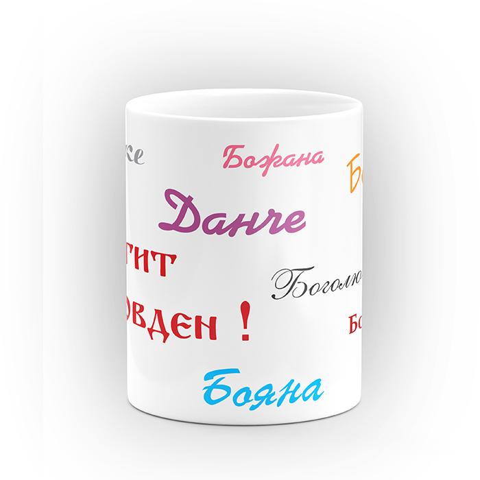 Чаша с женски имена - подарък за Йордановден