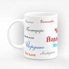 Чаша с мъжки имена - подарък за Йордановден