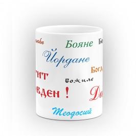 Чаша с мъжки имена- подарък за Йордановден