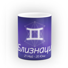 Чаша със зодиакален знак Близнаци
