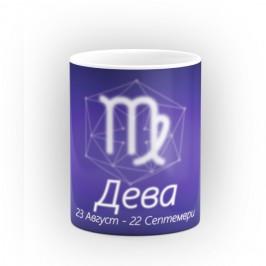 Чаша със зодиакален знак Дева