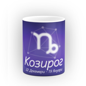 Чаша със зодиакален знак Козирог