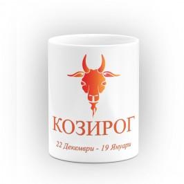 Чаша за зодия Козирог