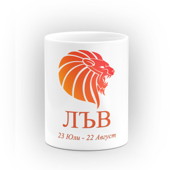 Чаша за зодия Лъв