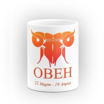 Чаша за зодия Овен