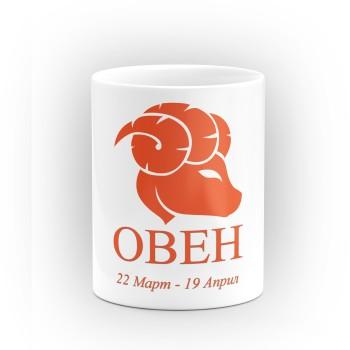 Чаша със зодия Овен