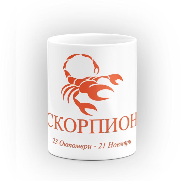 Чаша със зодия Скорпион