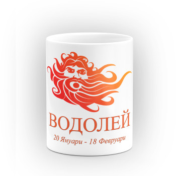 Чаша за зодия Водолей