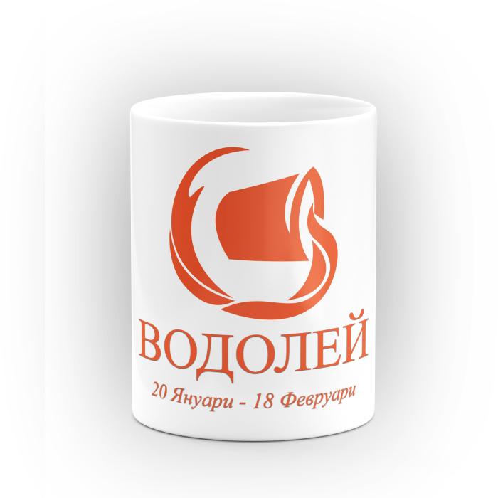 Чаша със зодия Водолей