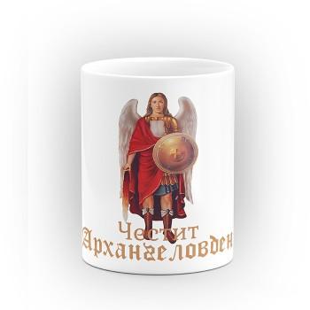 """Чаша """"Честит Архангеловден"""" - подарък за Архангеловден"""