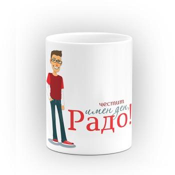 "Чаша ""Честит имен ден"" - подарък за Архангеловден"