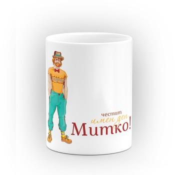 """Чаша """"Честит имен ден"""" - подарък за Димитровден"""