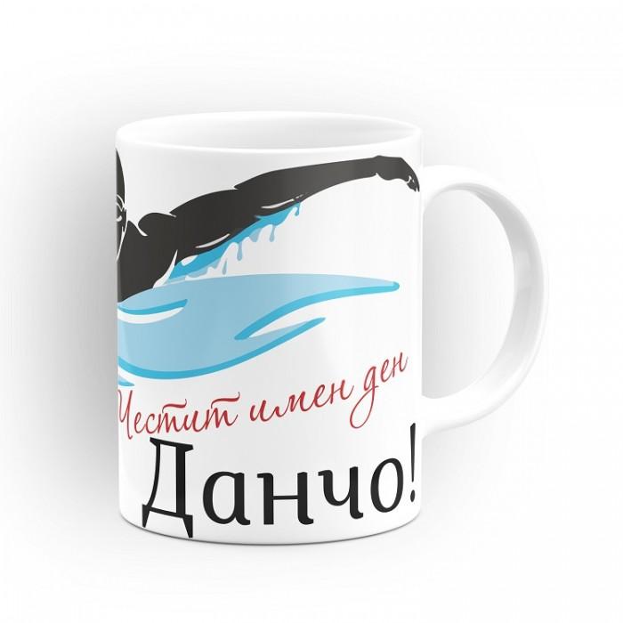 Чаша с изписано име по Ваш избор върху нея - подарък за Йордановден
