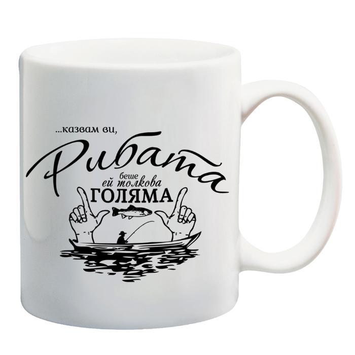 "чаша ""Рибар"" - подарък за Никулден"