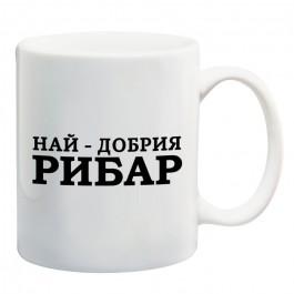 """чаша """"Най - добрия рибар"""" - подарък за Никулден"""