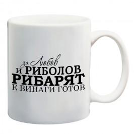 """Чаша """"Рибари"""" - подарък за Никулден"""