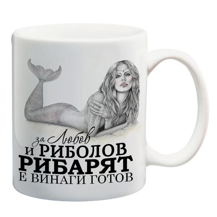 """Чаша """"Русалка"""" - подарък за Никулден"""