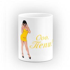 """Чаша """"Ооо Пепи"""" - подарък за Петровден"""