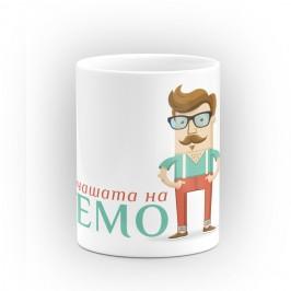 "Чаша ""Чашата на Емо"" - подарък за Рождество христово"