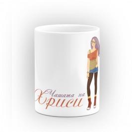 """Чаша """"Чашата на Хриси"""" - подарък за Рождество христово"""