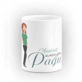 """Чаша """"Честит имен ден Ради"""" - подарък за Рождество христово"""
