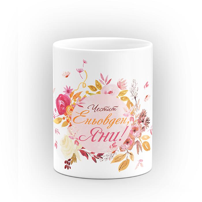 """Чаша """"Честит Еньовден"""" - подарък за Еньовден"""