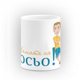 """Чаша """"Чaшата на"""" - подарък за Св. Св. Константин и Елена"""