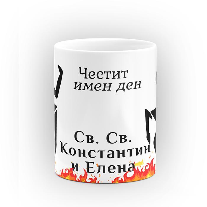 """Чаша """"Честит имен ден"""" - подарък за Св. Св. Константин и Елена"""