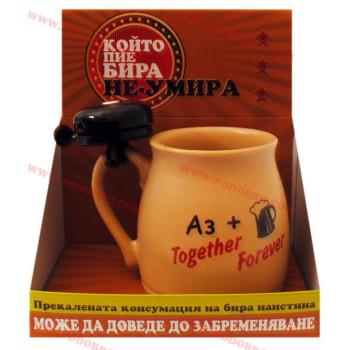 """Халба за бира със звънче и надпис """"Аз+бира=Together Forever""""  на цена 23,90 лева"""
