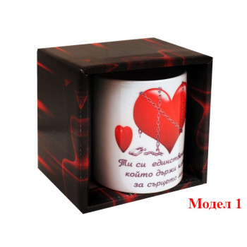 Чаша с надпис - любовно послание за Деня на влюбените