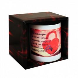 Чаша с любовно послание - подарък за 14-ти февруари