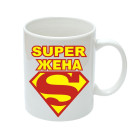 Чаша с надпис Супер