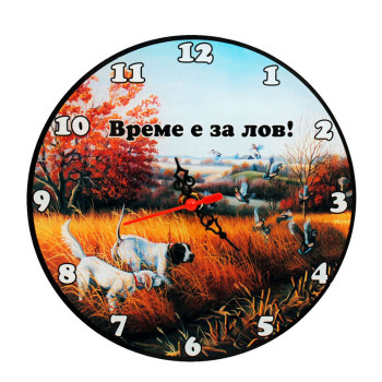 """Стенен часовник """"Време е за лов"""""""