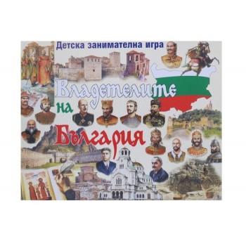 Владетелите на България - занимателна и образователна игра