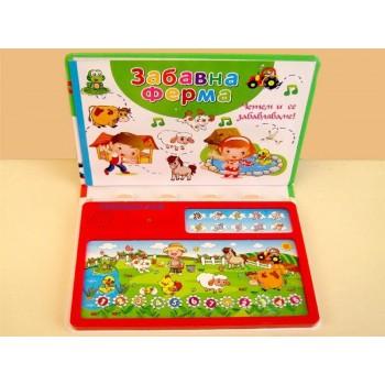 Забавна ферма - детска занимателна игра