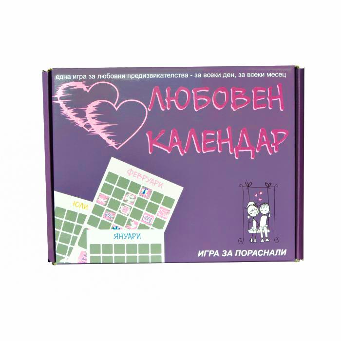 Любовен календар еротична игра за пораснали