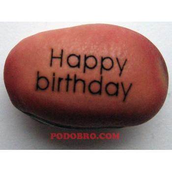 """Магическо бобче с надпис """"Happy Birthday"""" оригинален подарък за спомен"""