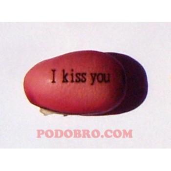 """Магическо бобче с надпис """"I kiss you"""" оригинален подарък за спомен"""