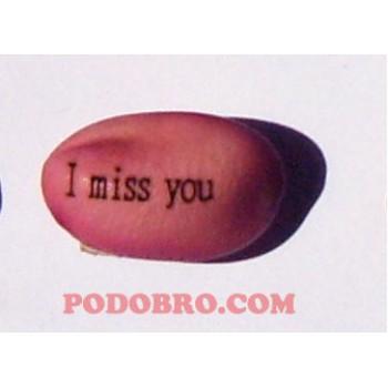 """Магическо бобче с надпис """"I miss you"""" оригинален подарък за спомен"""